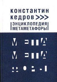 Энциклопедия метаметафоры