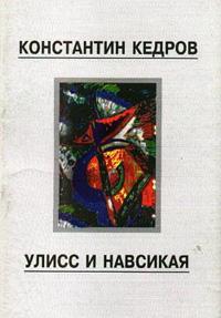 Улисс и Навсикая